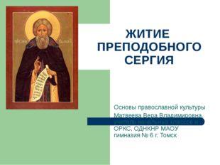ЖИТИЕ ПРЕПОДОБНОГО СЕРГИЯ Основы православной культуры Матвеева Вера Владимир