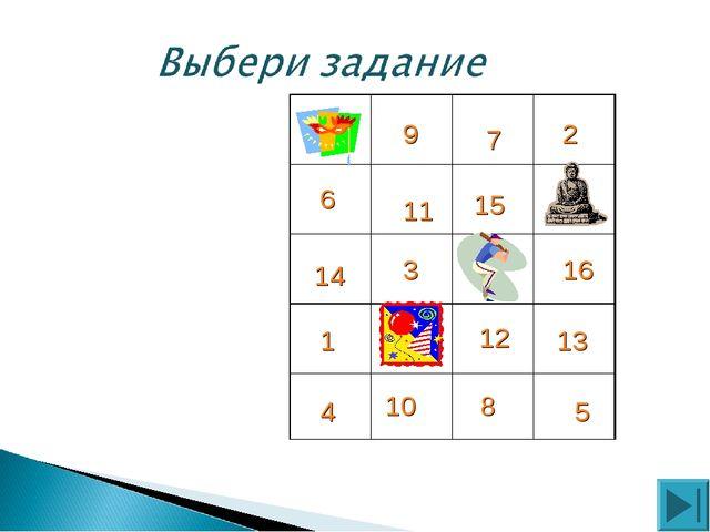 10 14 5 16 7 2 11 9 4 1 3 8 12 15 13 6