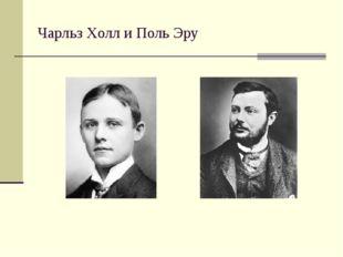 Чарльз Холл и Поль Эру