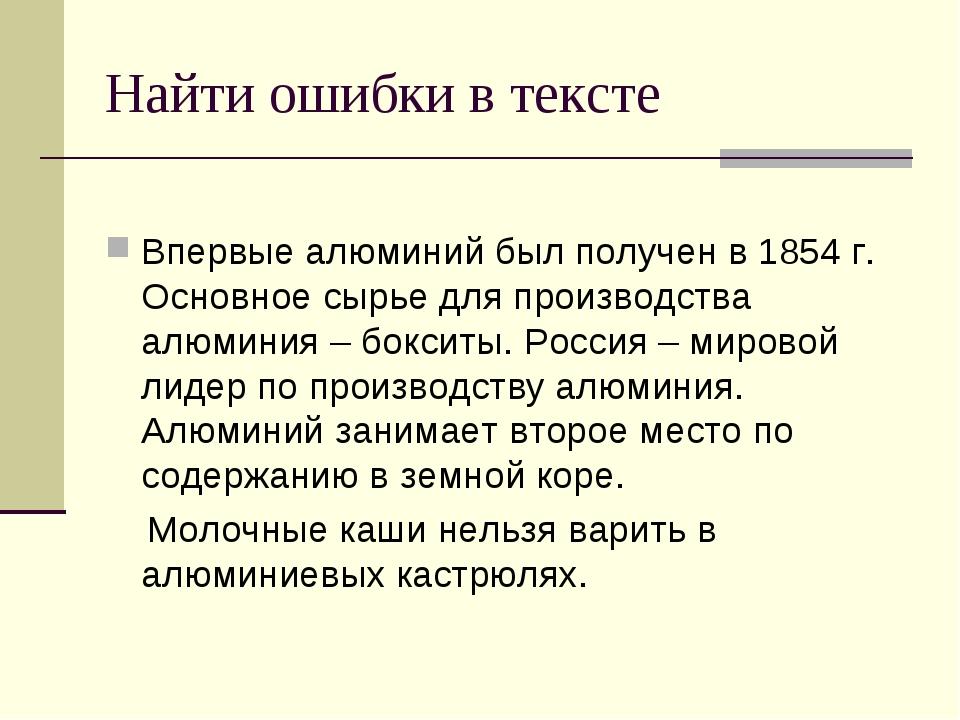 Найти ошибки в тексте Впервые алюминий был получен в 1854 г. Основное сырье д...