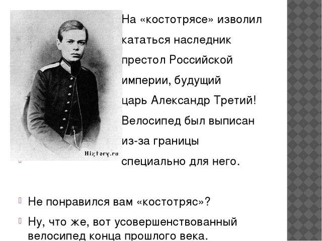 На «костотрясе» изволил кататься наследник престол Российской империи, будущ...
