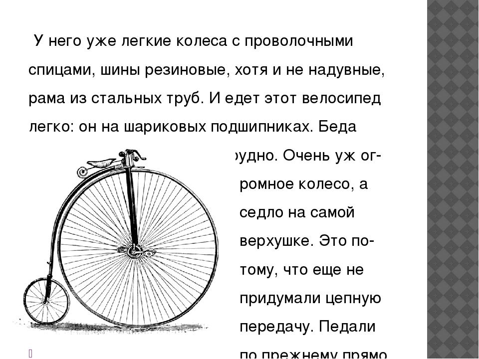 У него уже легкие колеса с проволочными спицами, шины резиновые, хотя и не н...