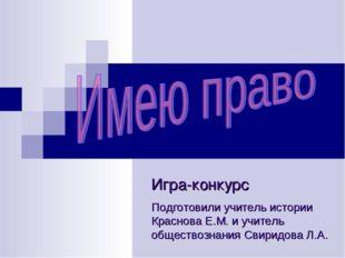 Игра-конкурс Подготовили учитель истории Краснова Е.М. и учитель обществознан