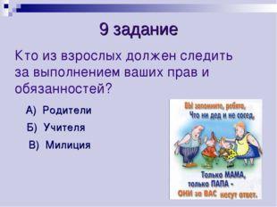 9 задание Кто из взрослых должен следить за выполнением ваших прав и обязанно