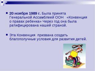 20 ноября 1989 г. Была принята Генеральной Ассамблеей ООН «Конвенция о правах