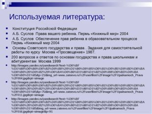 Используемая литература: Конституция Российской Федерации А.Б. Суслов Права в
