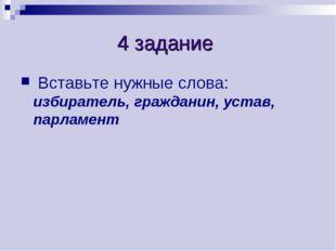 4 задание Вставьте нужные слова: избиратель, гражданин, устав, парламент