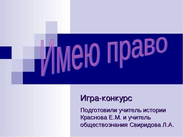 Игра-конкурс Подготовили учитель истории Краснова Е.М. и учитель обществознан...
