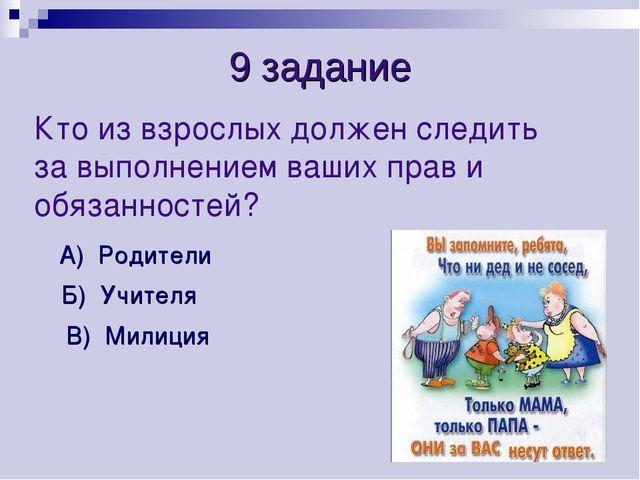 9 задание Кто из взрослых должен следить за выполнением ваших прав и обязанно...