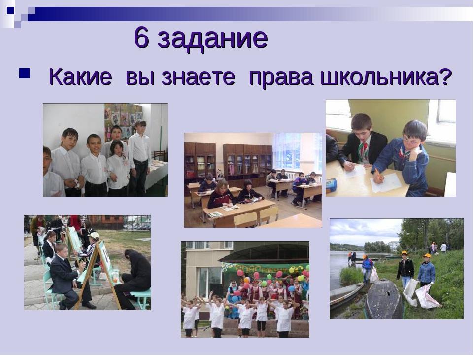 6 задание Какие вы знаете права школьника?