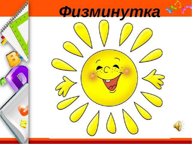 Физминутка ProPowerPoint.Ru
