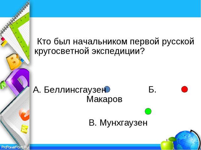 Б. Макаров В. Мунхгаузен Кто был начальником первой русской кругосветной экс...