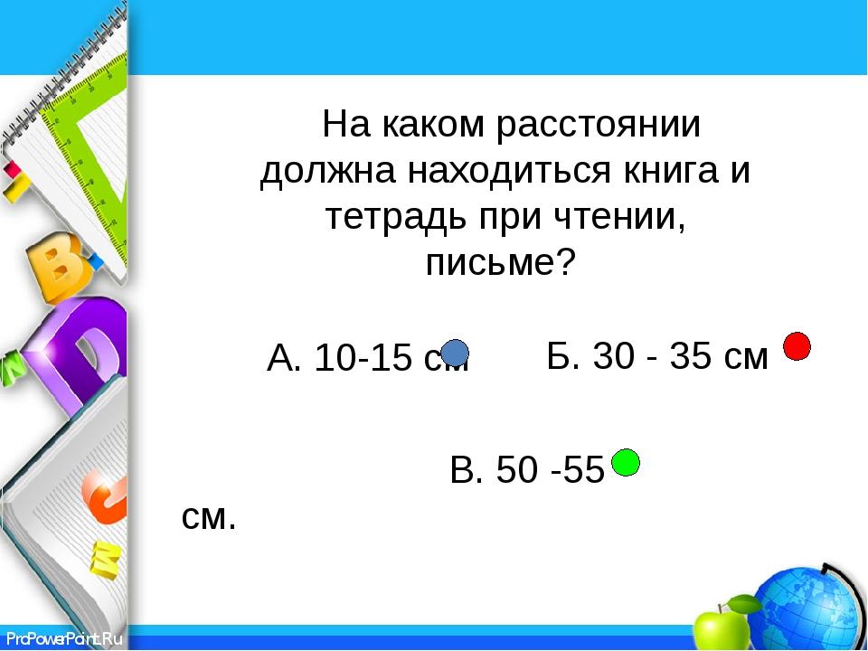 А. 10-15 см В. 50 -55 см. На каком расстоянии должна находиться книга и тетр...