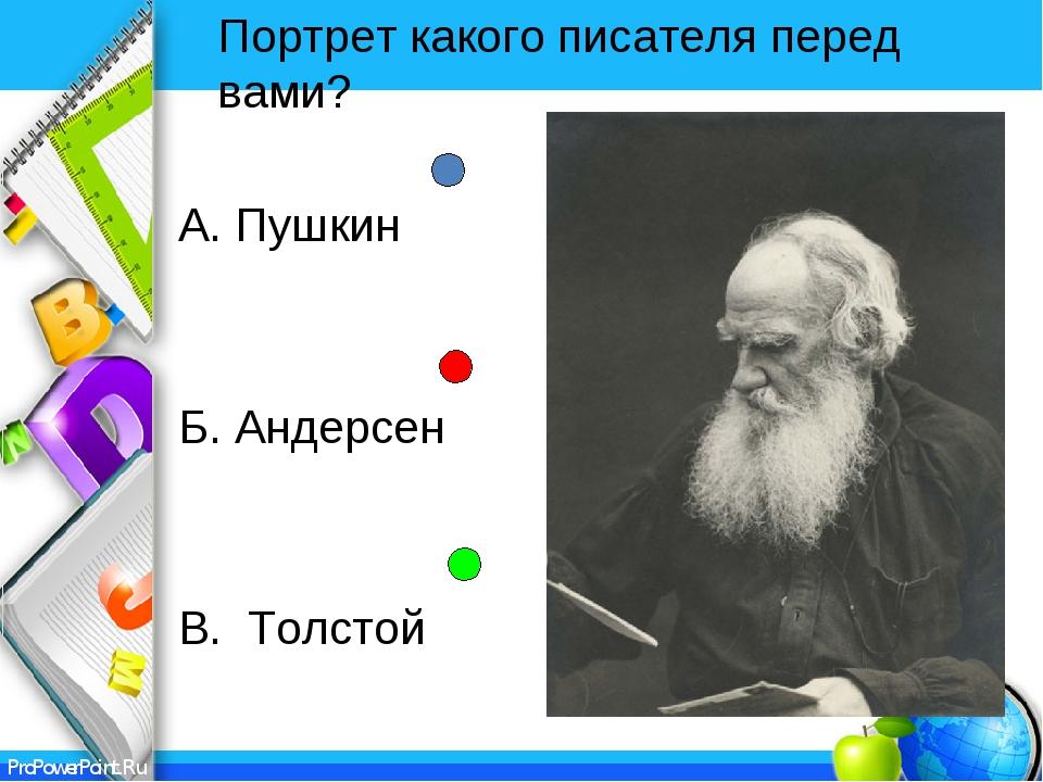 Портрет какого писателя перед вами? А. Пушкин Б. Андерсен В. Толстой ProPowe...