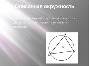 Описанная окружность Если все вершины многоугольника лежат на окружности ,то