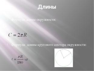 Длины Формула длины окружности: Формула длины кругового сектора окружности: