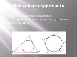 Вписанная окружность Окружность называется вписанной в многоугольник ,если вс