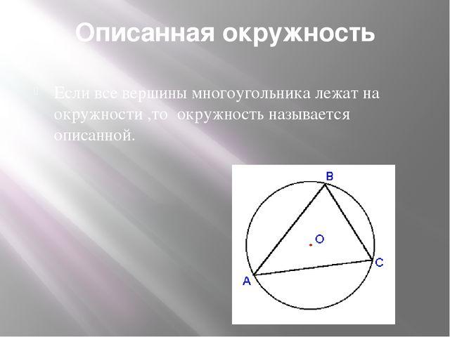Описанная окружность Если все вершины многоугольника лежат на окружности ,то...