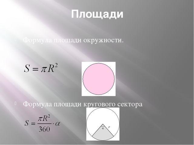 Площади Формула площади окружности. Формула площади кругового сектора