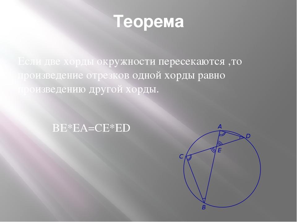 Теорема Если две хорды окружности пересекаются ,то произведение отрезков одно...