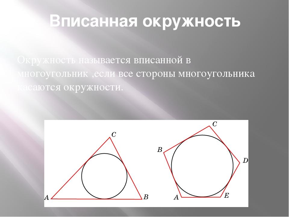 Вписанная окружность Окружность называется вписанной в многоугольник ,если вс...