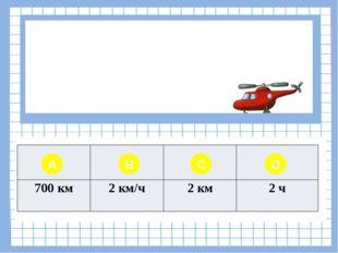 Вопрос № 10 Вертолёт пролетел 700 км со скоростью 350 км/ч. Сколько времени