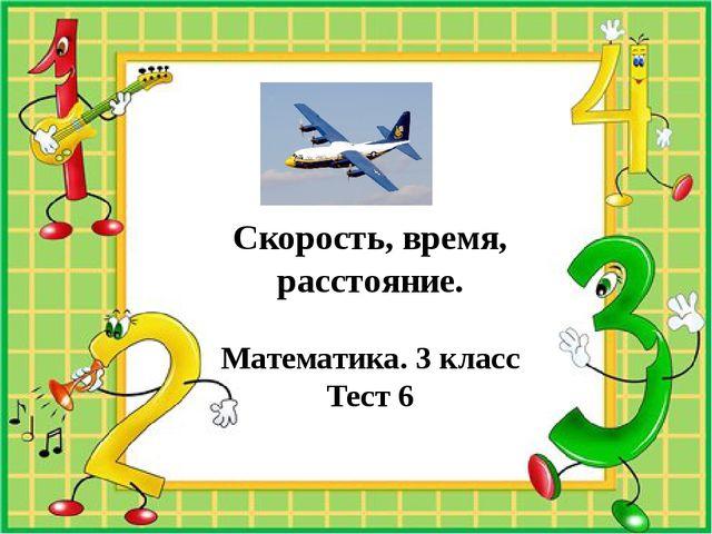 Скорость, время, расстояние. Математика. 3 класс Тест 6