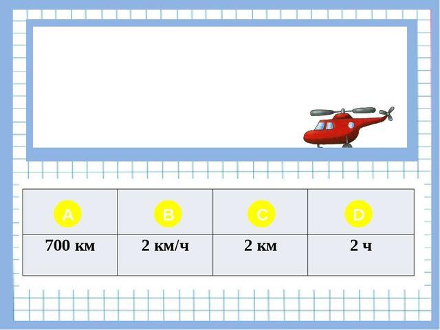 Вопрос № 10 Вертолёт пролетел 700 км со скоростью 350 км/ч. Сколько времени...
