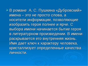 В романе А. С. Пушкина «Дубровский» имена – это не просто слова, а носители