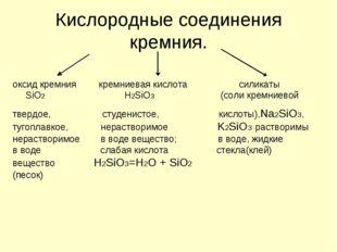 Кислородные соединения кремния. оксид кремния кремниевая кислота силикаты SiO
