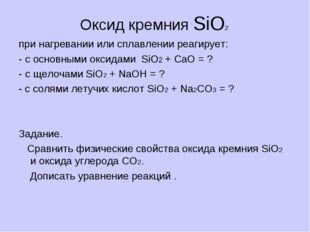 Оксид кремния SiO2 при нагревании или сплавлении реагирует: - с основными окс