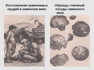 Изготовление кремниевых Образцы глиняной орудий в каменном веке. посуды камен