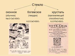 Стекло оконное богемское хрусталь (обычное) (твердое) (преломляющей Na2O·CaO·