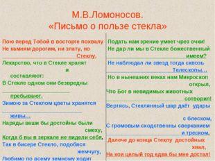 М.В.Ломоносов. «Письмо о пользе стекла» Пою перед Тобой в восторге похвалу Не