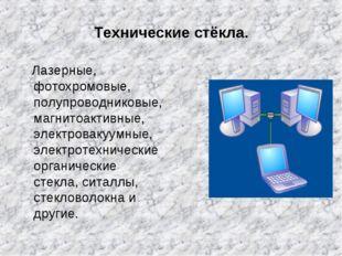 Технические стёкла. Лазерные, фотохромовые, полупроводниковые, магнитоактивны