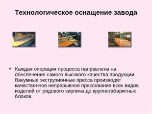 Технологическое оснащение завода Каждая операция процесса направлена на обес