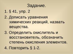 Задание. 1. § 41, упр. 2 2. Дописать уравнения химических реакций, назвать ве