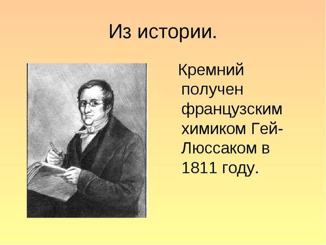 Из истории. Кремний получен французским химиком Гей-Люссаком в 1811 году.