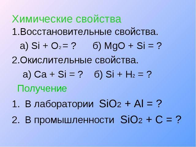 Химические свойства 1.Восстановительные свойства. а) Si + O2 = ? б) MgO + Si...