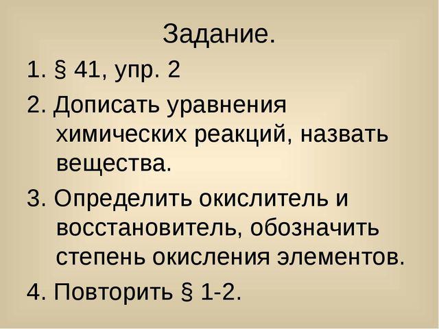 Задание. 1. § 41, упр. 2 2. Дописать уравнения химических реакций, назвать ве...
