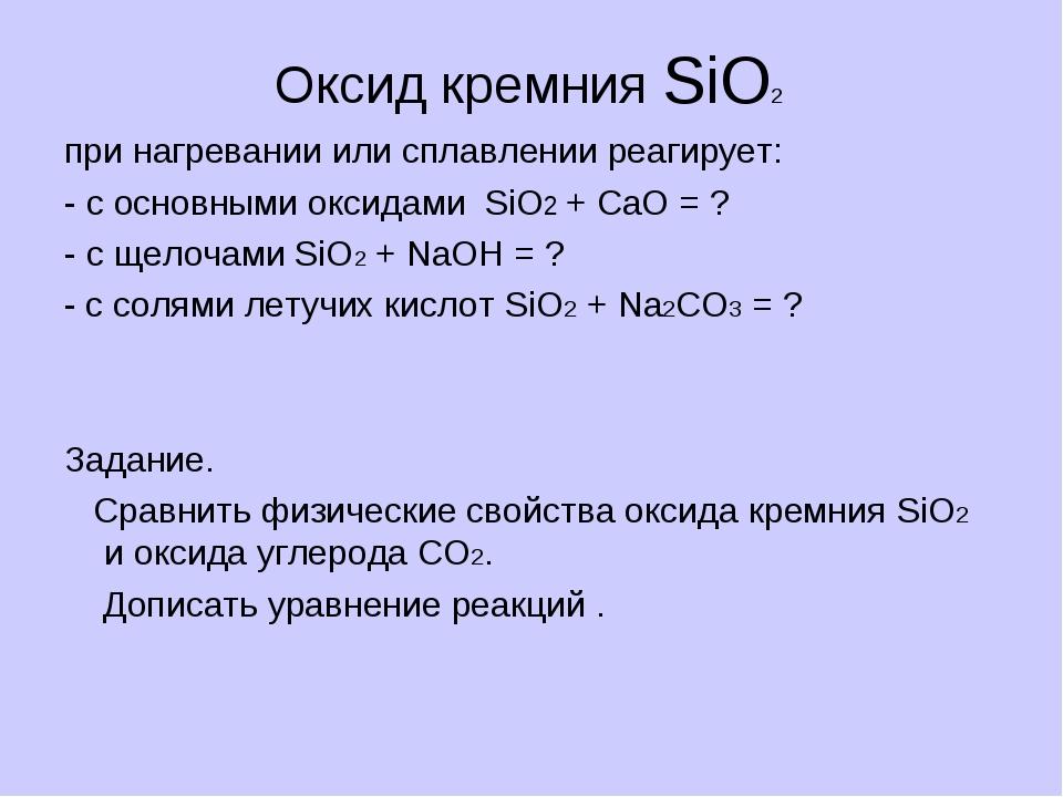 Оксид кремния SiO2 при нагревании или сплавлении реагирует: - с основными окс...