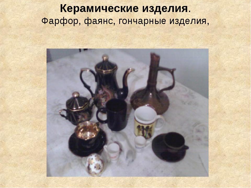 Керамические изделия. Фарфор, фаянс, гончарные изделия,