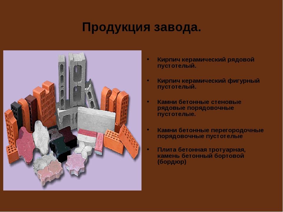 Продукция завода. Кирпич керамический рядовой пустотелый. Кирпич керамический...
