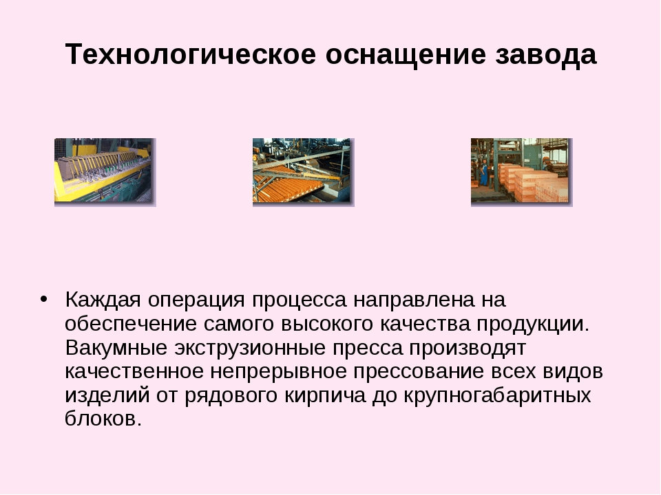Технологическое оснащение завода Каждая операция процесса направлена на обес...
