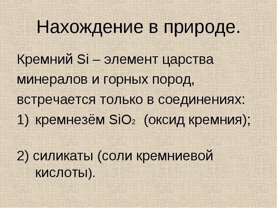 Нахождение в природе. Кремний Si – элемент царства минералов и горных пород,...