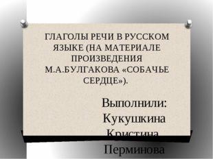 ГЛАГОЛЫ РЕЧИ В РУССКОМ ЯЗЫКЕ (НА МАТЕРИАЛЕ ПРОИЗВЕДЕНИЯ М.А.БУЛГАКОВА «СОБАЧЬ