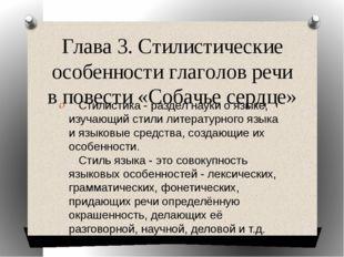 Глава 3. Стилистические особенности глаголов речи в повести «Собачье сердце»