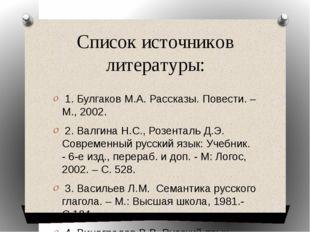 Список источников литературы: 1. Булгаков М.А. Рассказы. Повести. – М., 2002.