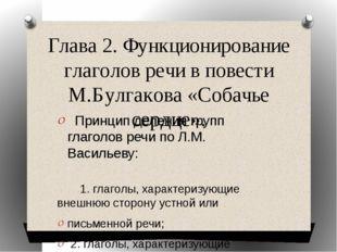Глава 2. Функционирование глаголов речи в повести М.Булгакова «Собачье сердце