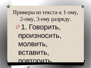 Примеры из текста к 1-ому, 2-ому, 3-ему разряду. 1. Говорить, произносить, мо